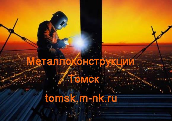 Металлоконструкции Томск